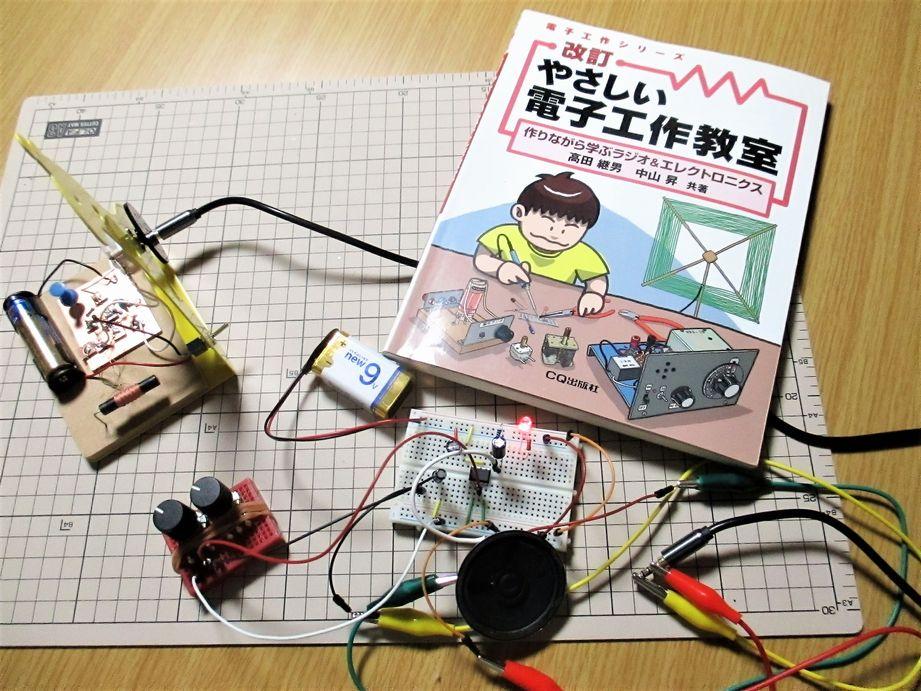 やさしい電子工作教室 オーディオ・アンプ386