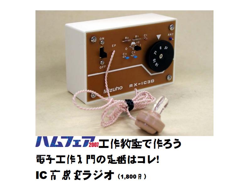 Mizuho RX-IC3D