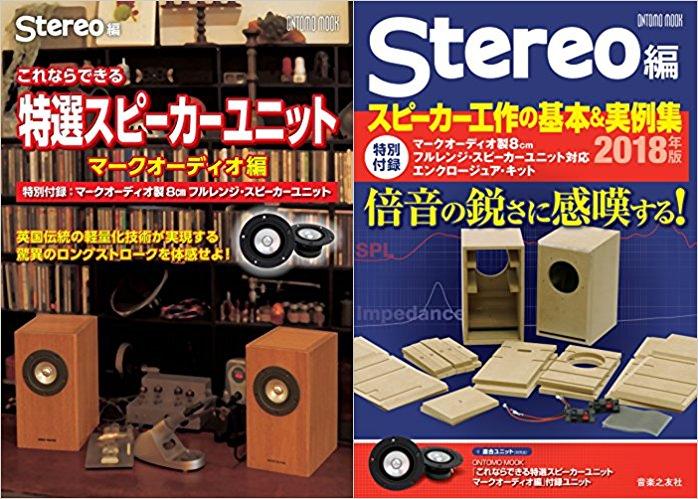 2018年版 Stereo編 ONTOMO MOOK