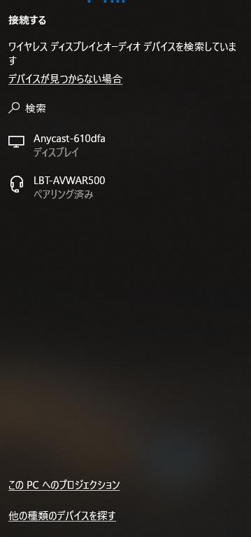 デバイスの検索