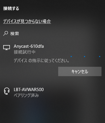 AnyCastの接続試行中
