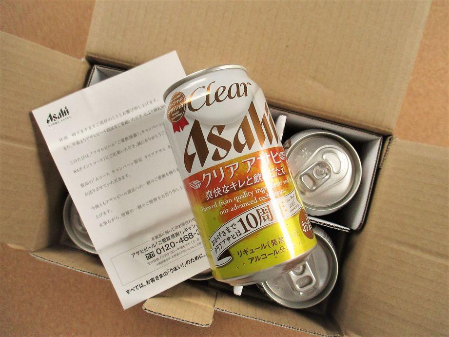 「絶対もらえる!」キャンペーン クリアアサヒ缶350ml×6本
