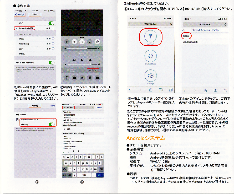 AnyCast 取扱説明書 その2