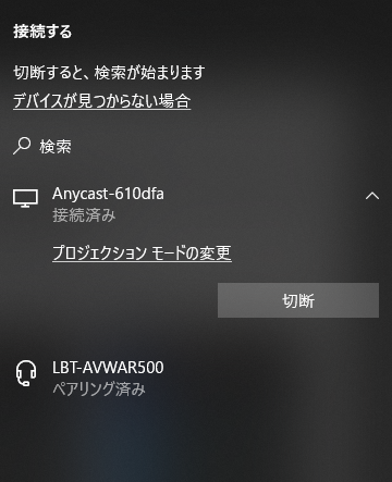 AnyCast 接続済み