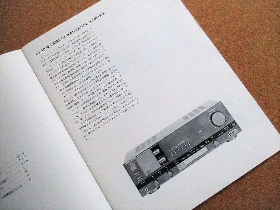 ALPINE/LUXMAN LV-103 Owner's Mnual 02