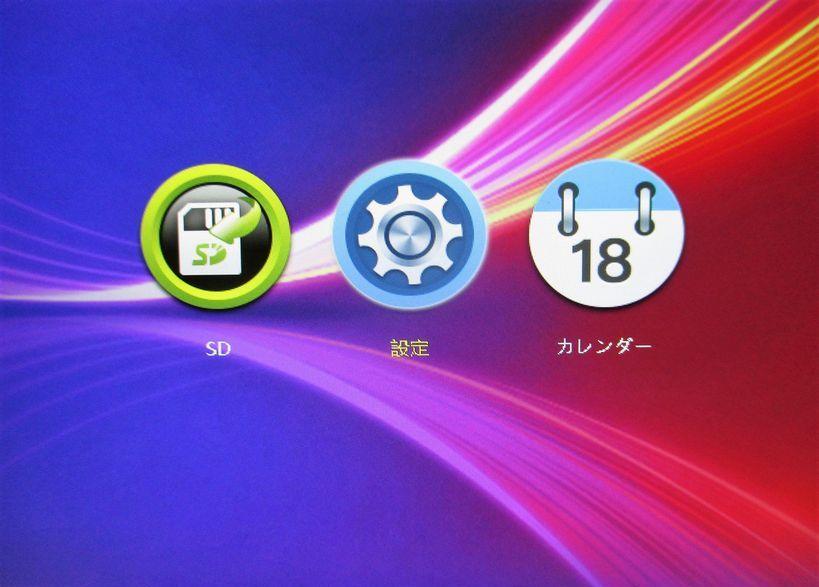 SD 設定 カレンダー