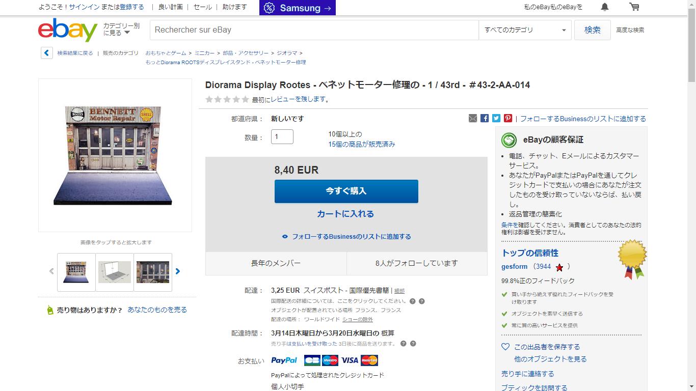 ebay 日本語翻訳