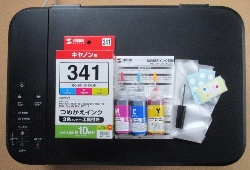 サンワサプライ 詰め替え(初回)用インク キャノン BC-341用 INK-C341S30S
