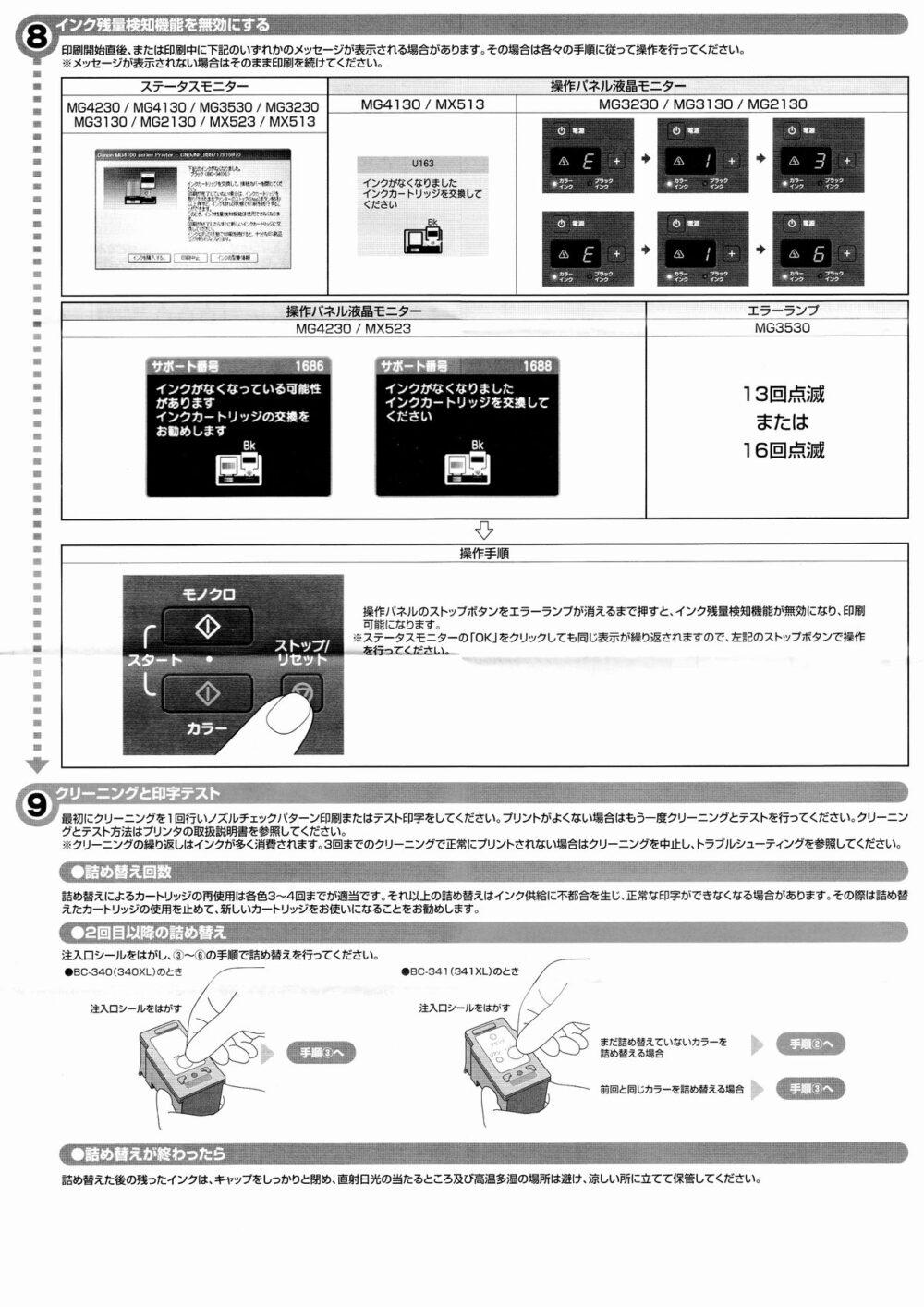 詰め替えインク取扱説明書 2