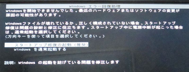 Windows エラー
